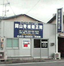 岡山脊椎病院
